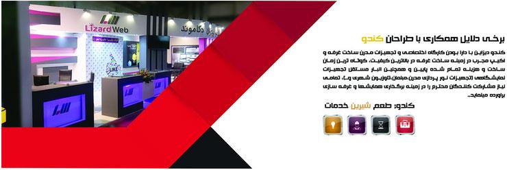 غرفه سازی نمایشگاهی,غرفه سازی,طراحی غرفه,ساخت غرفه,غرفه سازی تهران