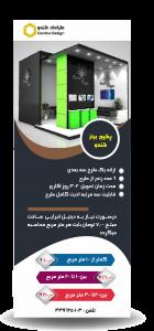 1 140x300 - طراحی غرفه