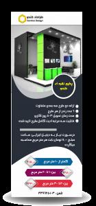 2 140x300 - طراحی غرفه