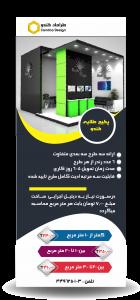 3 140x300 - طراحی غرفه