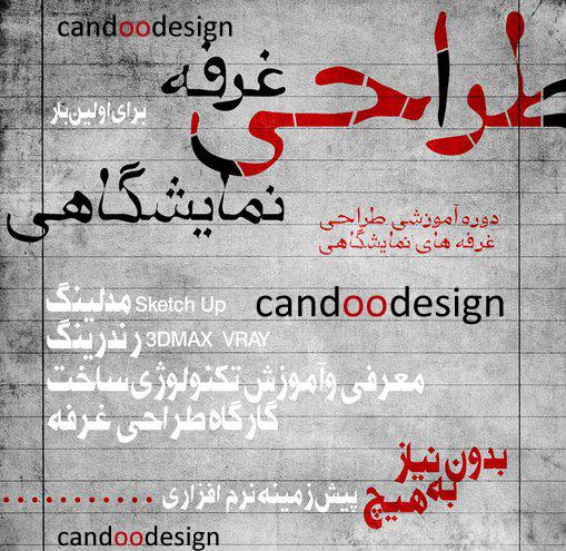 آموزش طراحی غرفه,غرفه سازی,طراحی غرفه,نمایشگاه,ساخت,غرفه نمایشگاهی,آموزش طراحی