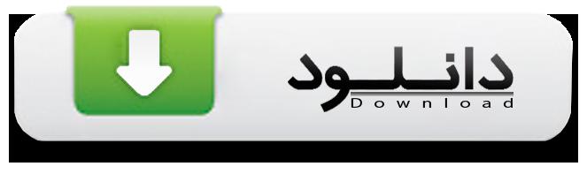 download icon - مجوز غرفه سازی