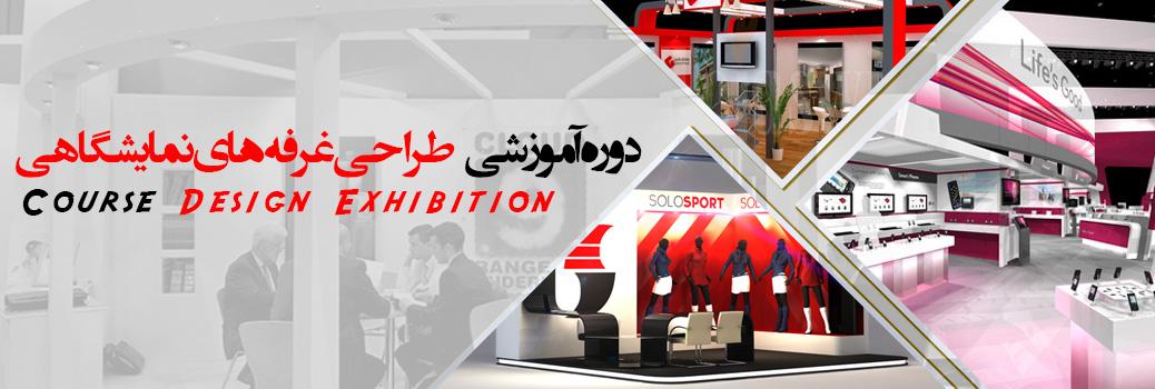 مراحل طراحی غرفه,غرفه سازی,نمایشگاهی,آموزش,طراحی غرفه,کلاس های غرفه سازی,شرکت