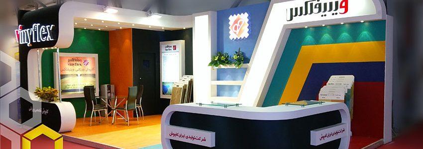 غرفه سازی شرکت ایران کفپوش