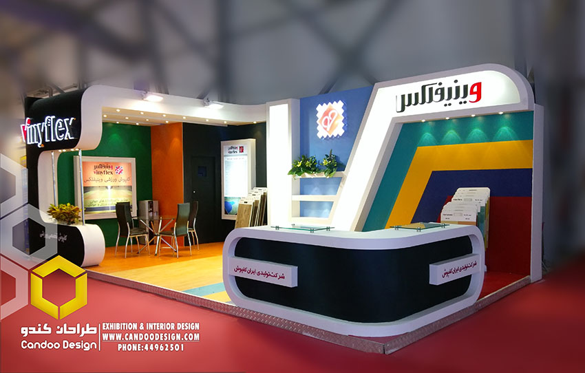 IMAG17381 - غرفه سازی شرکت ایران کفپوش