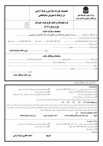 1 (1) - مجوز