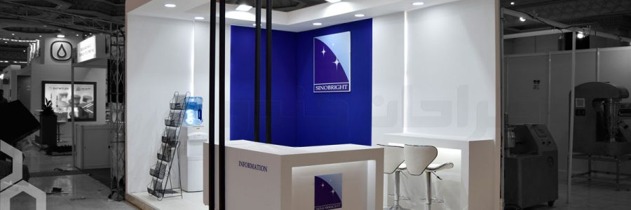 غرفه سازی شرکت sinobright