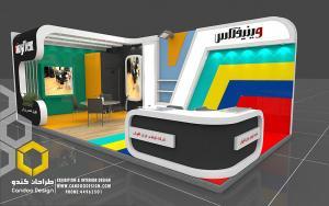 1 (49)1 - غرفه سازی شرکت ایران کفپوش