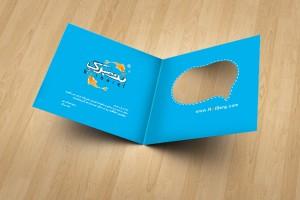 G Card 1 B - هدایای تبلیغاتی