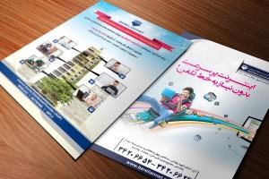 berelian - هدایای تبلیغاتی